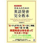 英語 どうしたら聞き取れるようになるのか?最終手段は「英語発音完全教本」です。