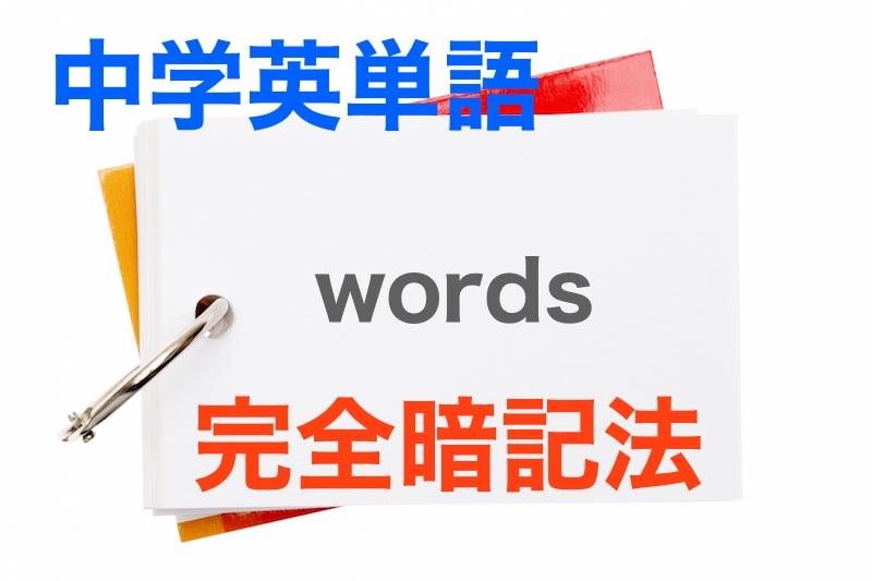 単語 覚え 方 英